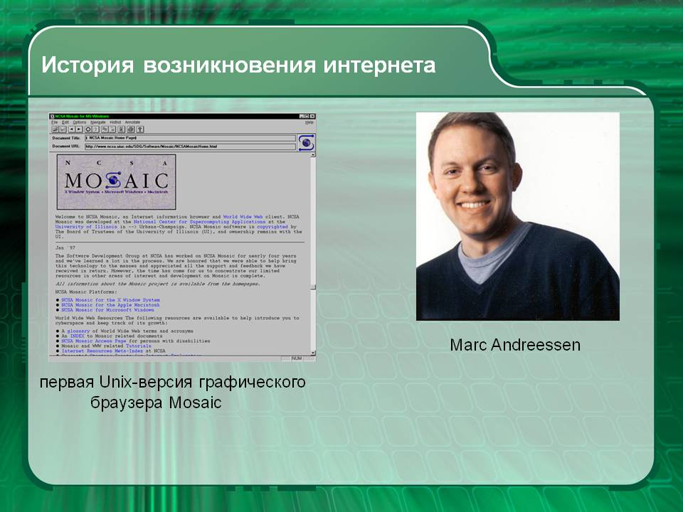 http://kak-eto-sdelano.ru/wp-content/uploads/2014/09/0006-006-Istorija-vozniknovenija-interneta.jpg