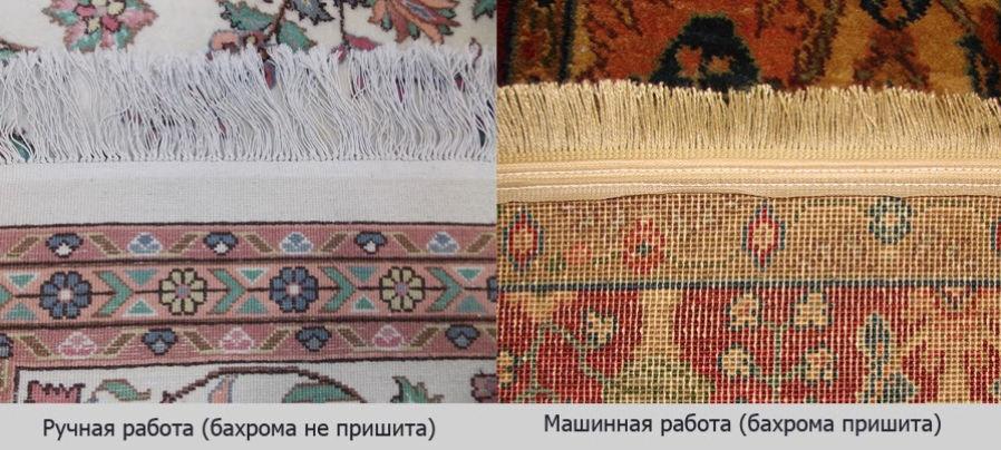 различия в бахроме ковров машинной и ручной работы
